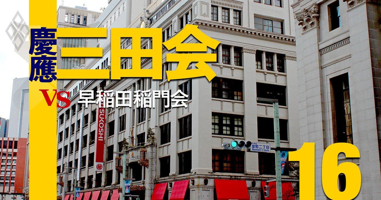 「慶應卒は出世に有利」は本当か?百貨店・不動産業界、慶應パワーの実態