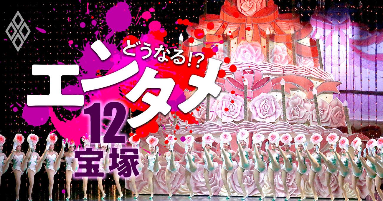 歌 コロナ 宝塚 劇団