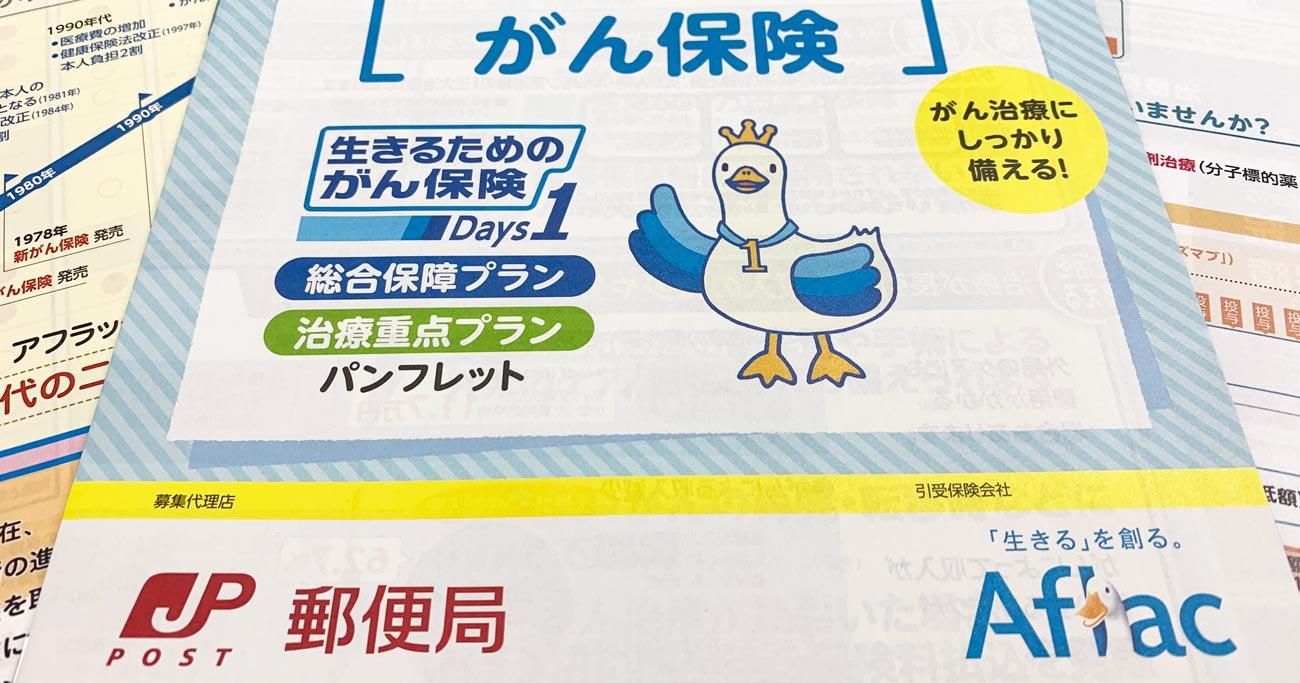 日本郵便が保険の募集体系見直しへ、がん保険の不適切販売発覚で