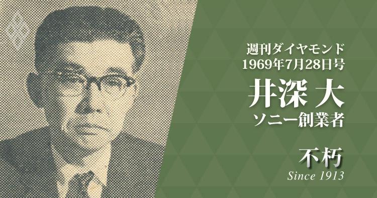 1696年7月28日号記事/井深大氏