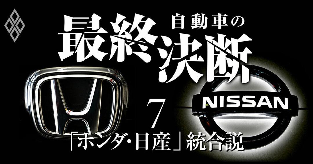 自動車の最終決断7 「ホンダ・日産」統合説
