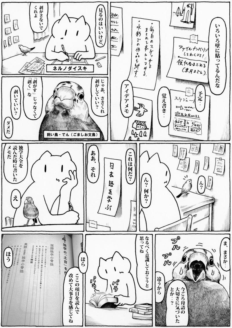 【マンガ】クソリプに反応する人は自分の「日本語力」を過信している