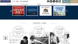 AVANTIAは、注文住宅を主力事業とする名古屋拠点の不動産会社。社名を2020年1月1日よりサンヨーハウジング名古屋からAVANTIAに変更。