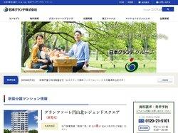 日本グランデは札幌などで新築分譲マンションの販売を手掛ける企業。