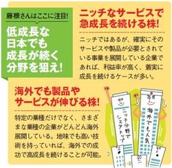 低成長な日本でも成長が続く分野を狙え!