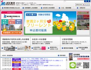 JKK東京のサイト