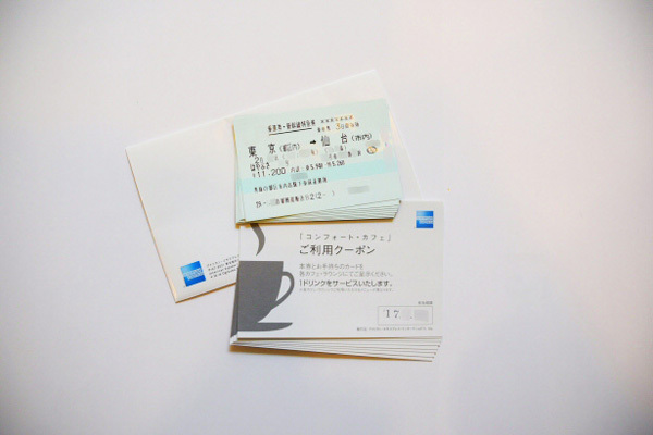 アメックスから送られてきた新幹線チケットと「コンフォート・カフェ ご利用クーポン」