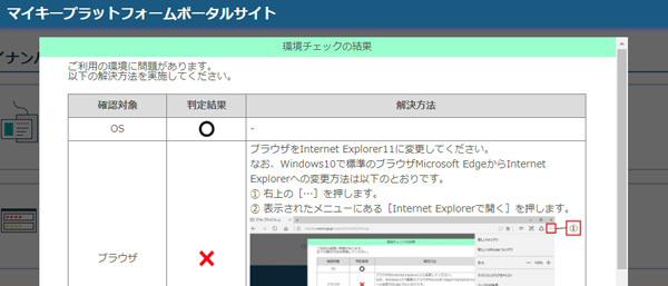 マイキーID作成・登録 準備ソフトのダウンロード