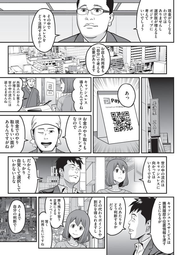 キャッシュレスが日本の隅々まで広がる日(7)