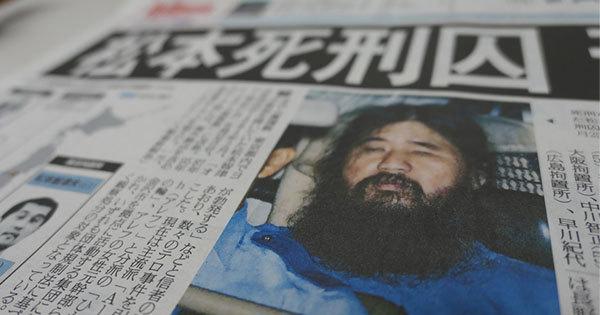 松本死刑囚の死刑執行を伝える新聞