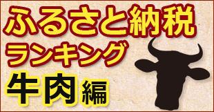 【2017年度版】お得な「ふるさと納税」ランキング~牛肉編~特産品でもらえる「牛肉」で得する自治体は?