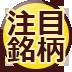 東証1部への昇格が期待できて株価急騰が狙えそうな「昇格候補」の4銘柄を紹介! 投資のプロ2人が教える大化け狙いの「昇格銘柄の先回り投資」の注意点は?