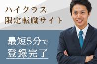 年収600万~1000万円台を狙う。ハイキャリア専門の非公開求人が充実[PR]