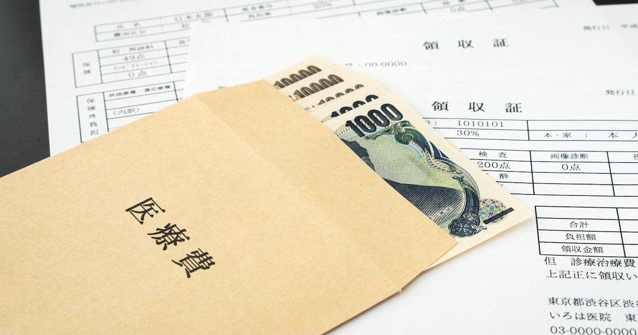 控除 国税庁 医療 費 元国税が指南。確定申告で損しない「医療費控除」の手引きとは?(MAG2 NEWS)