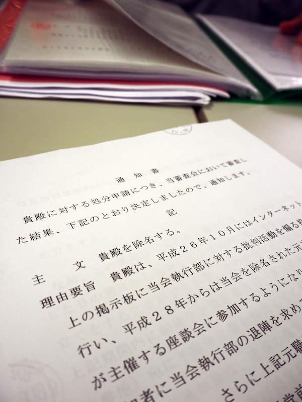 篠澤氏の除名が決定したことを知らせる創価学会埼玉県審査会からの通知書