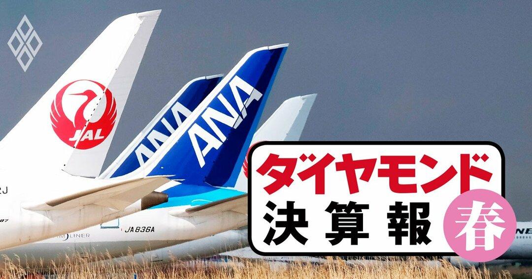 ダイヤモンド決算報#ANA・JAL
