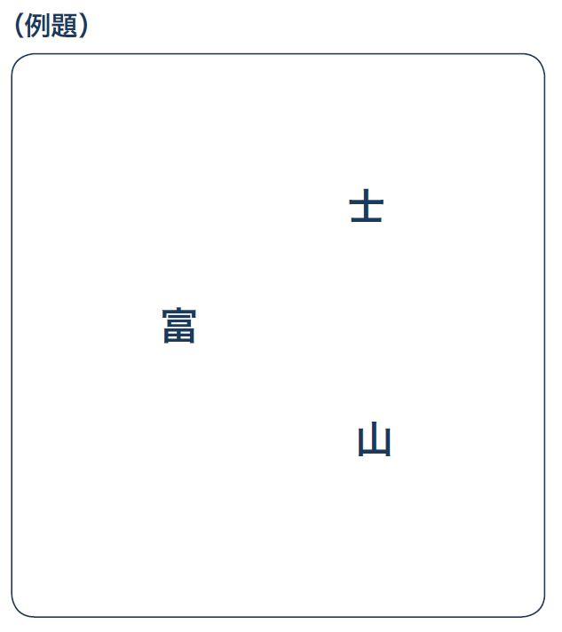 【月曜日は判断力アップ】毎日瞬読トレvol.01