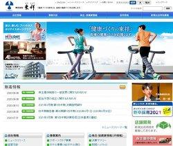 東祥はスポーツクラブやホテルを運営する企業。