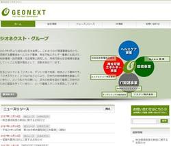 ジオネクスト(3777)の株主優待