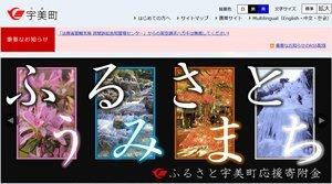 「福岡県宇美町」のふるさと納税のページ
