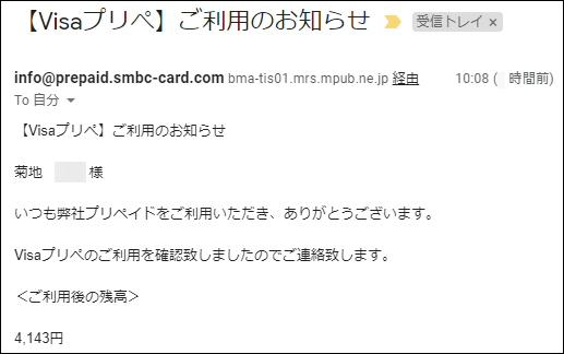 「【Visaプリペ】ご利用のお知らせ」のメール