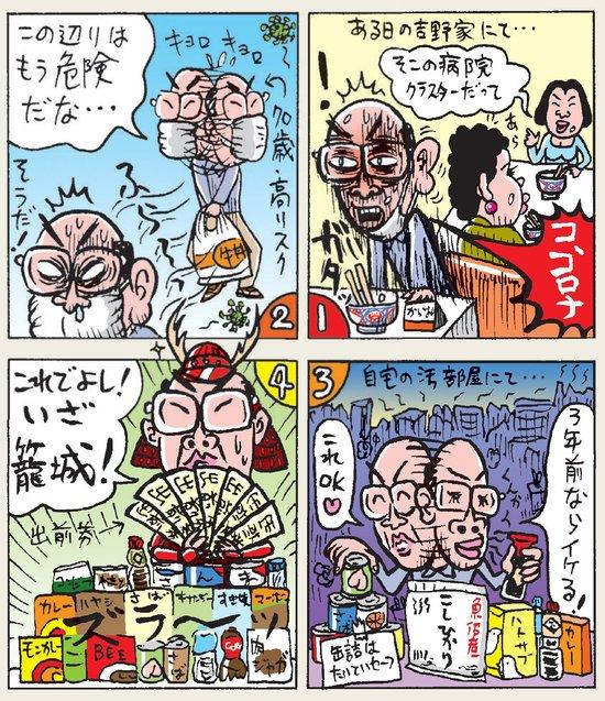 マンガ・桐谷さんの籠城生活