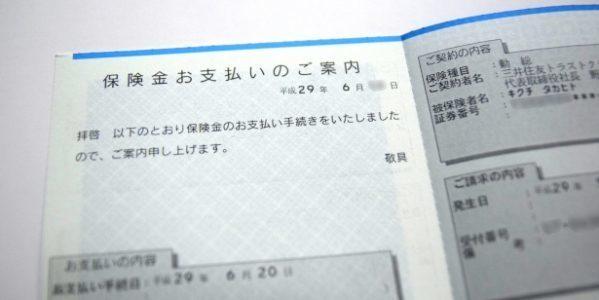 「ダイナースクラブカード」のショッピング保険