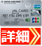 マイルで選ぶ!クレジットカードおすすめランキングイオンJMBカード詳細はこちら