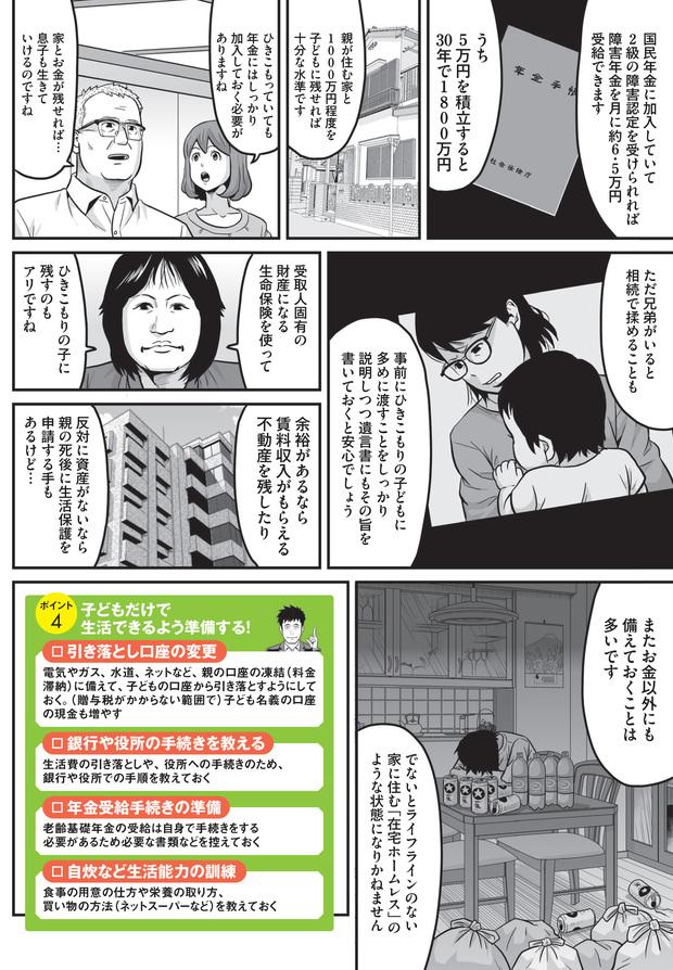親とひきこもりの子のサバイバル・プランとは?(6)