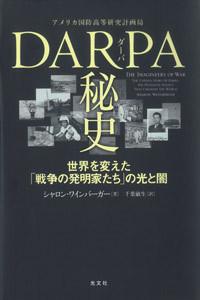 『DARPA(ダーパ)秘史 世界を変えた「戦争の発明家たち」の光と闇』