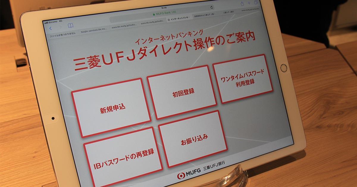 三菱UFJの全面デジタル化新店舗に見る、SMBCとの「意識の違い」