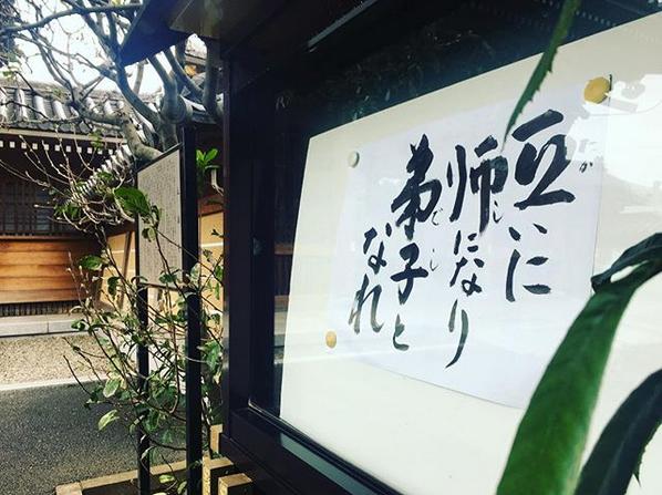 【お寺の掲示板 45】東海道はなぜ「五十三次」なのか?