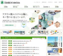 大阪有機化学工業は、アクリル酸エステルの総合メーカー。