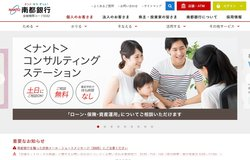 南都銀行は、奈良県奈良市に本店を置く地方銀行。