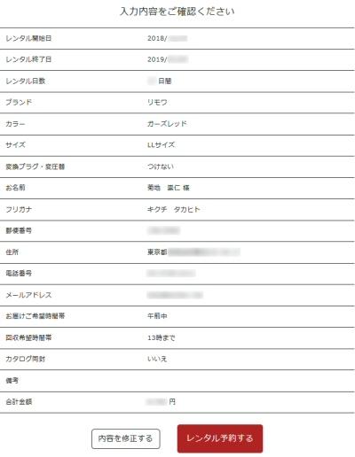 「アールワイレンタル」の申込み内容の確認画面