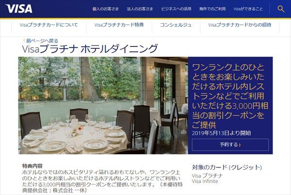 「Visaプラチナカード」の特典サイトの中にある「Visaプラチナ ホテルダイニング」