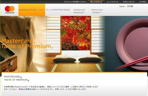Mastercard Taste of Premium