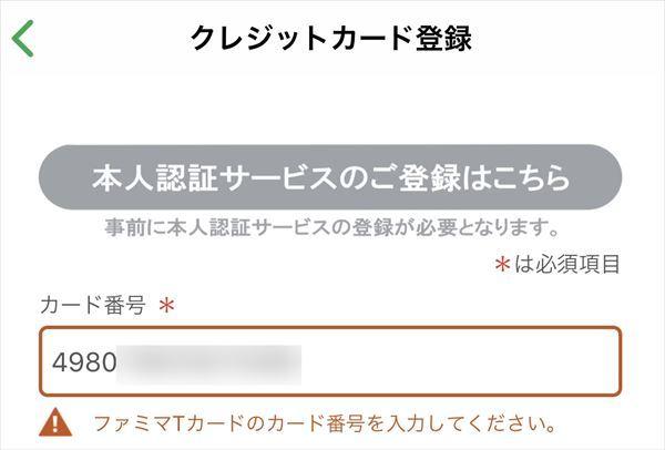 「ファミペイ」の本人認証サービスの画面