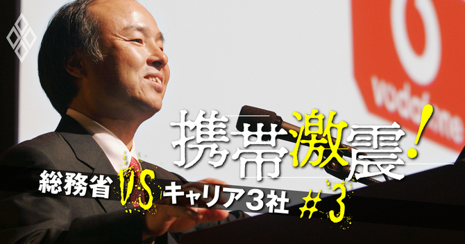 携帯激震!総務省vsキャリア3社#3
