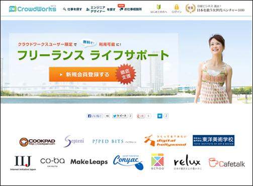 急拡大する日本の「クラウドソーシング」<br />社会保険も使えるようになる?