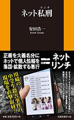 【書評】ネット私刑(リンチ) 安田浩一著