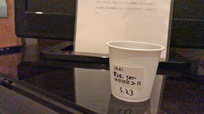 自分の名前が書かれた、精液検査の検体提出用の紙コップ