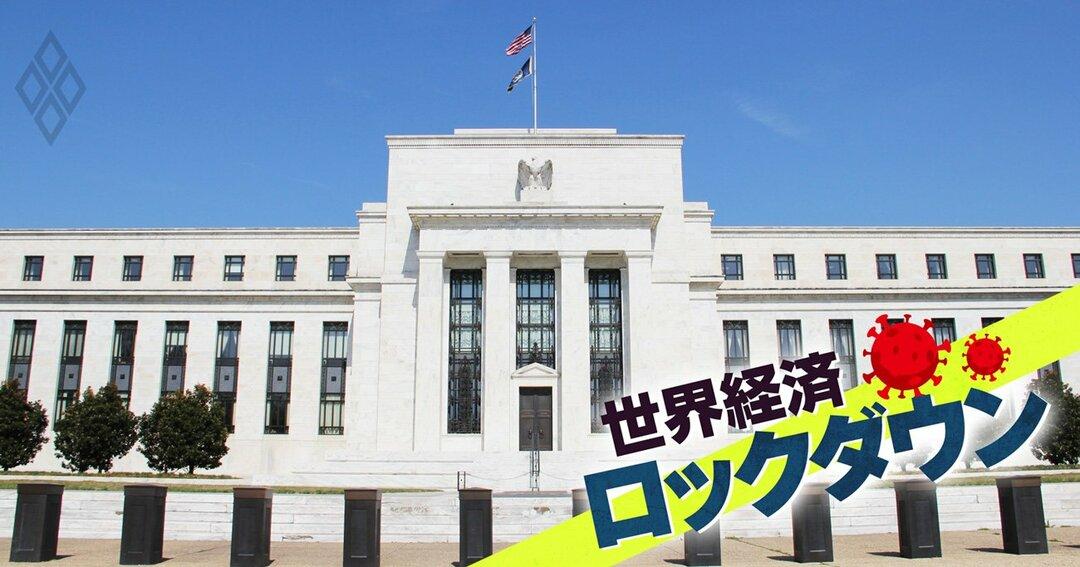 世界経済ロックダウン#3