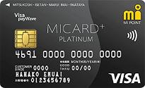 「MICARD+ PLATINUM(エムアイカード プラス プラチナ)」のカードフェイス
