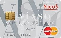 VIASOカードの公式サイトはこちら