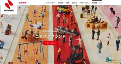 ニチバンは文房具、医療材、工業品などを製造・販売する企業。