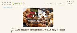 「宮崎県新富町」のふるさと納税サイト