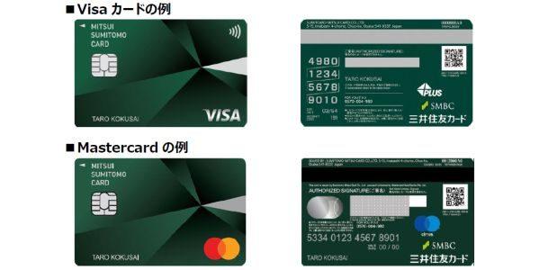 「三井住友カード」の新デザインのクレジットカード