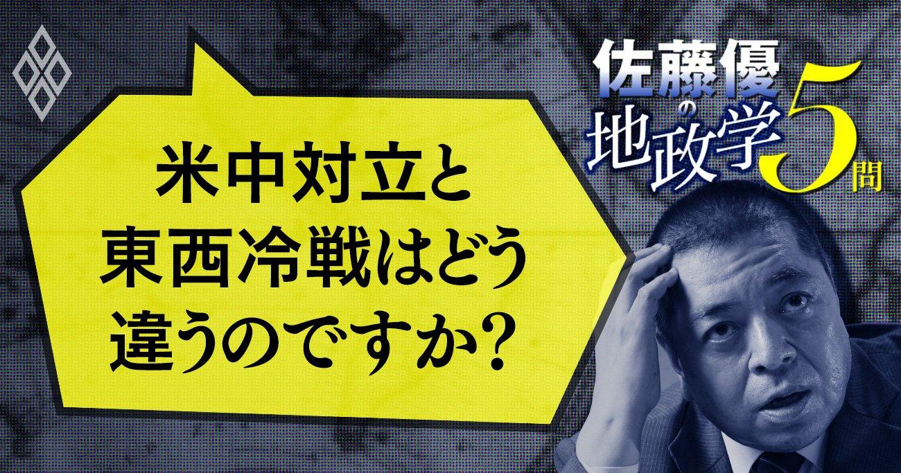 【佐藤優への問い2】米中対立と東西冷戦は何が違う?世界は再び二分する?