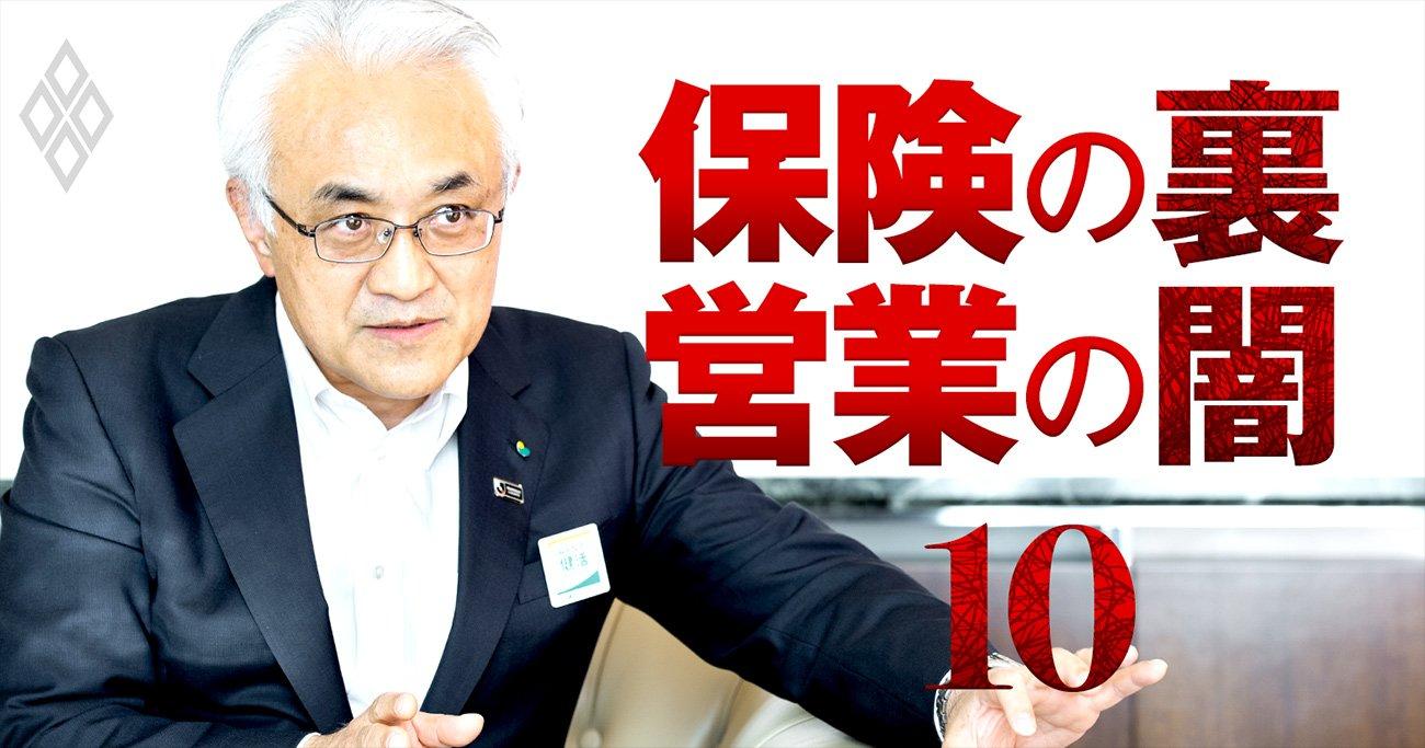 明治安田生命社長が明かす、「品格」を営業職員の評価に加えた真意